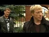 «Сериал БРАТАНЫ 3» под музыку Денис Майданов - Будем жить, старина! (OST Братаны