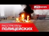 Эксклюзив - Эксклюзивное видео с места расстрела полицейских