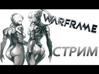 Спонтанный стрим по Warframe