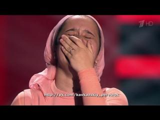 [Кавказский Переулок] 14 летняя Чеченка на шоу ГОЛОС