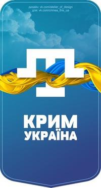 В контракте на энергопоставки в Крым должно быть указано, что оккупированная АРК торгует с материковой Украиной, - Ислямов - Цензор.НЕТ 3995