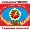 Союз ветеранов боевых действий и спорта (СВБДС)