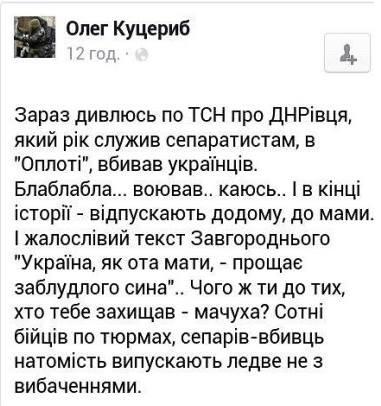 Следком РФ возбудил уголовное дело против Геращенко - Цензор.НЕТ 3642