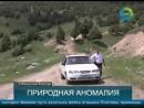 Узбекистондаги Мужиза Тепага окувчи Сув - 480P
