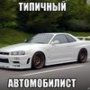 Типичный Автомобилист Курск