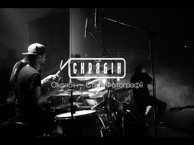 Скрябін - Старі фотографії (live)