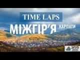 Мжгр'я Карпати Time-lapse 4K Ukrainian Carpathians, Carpathian Mountains