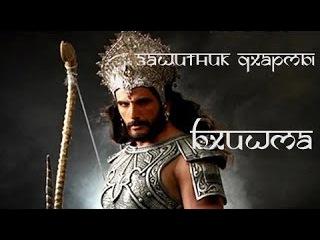 Защитник дхармы - Бхишма (МАХАБХАРАТА)