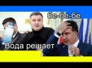 Аваков и Саакашвили музыкальная версия