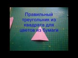 Как сделать из бумаги треугольник для цветов оригами своими руками