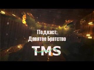 Подкаст о сериале: