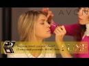 Дневной макияж Веры Брежневой пошагово Avon Luxe kosmetika