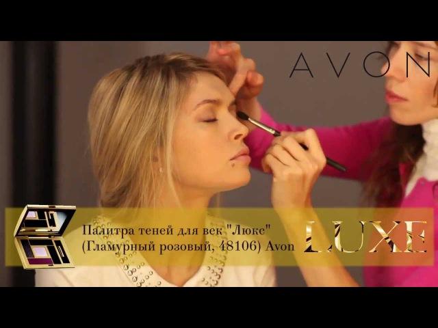 Дневной макияж Веры Брежневой пошагово Avon Luxe kosmetika смотреть онлайн без регистрации