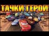 Все персонажи из Тачки Герои Мультфильма на русском