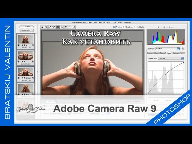 Camera Raw Как установить