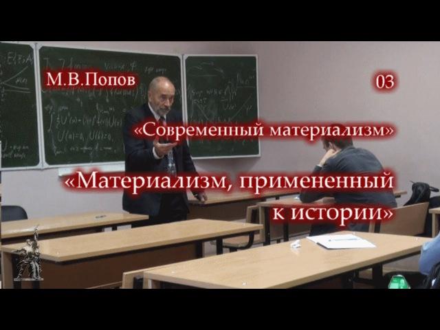 Современный материализм 03 Материализм примененный к истории М В Попов смотреть онлайн без регистрации