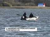 Волонтеры обращаются с просьбой к жителям Костромской области – помочь в поиске пропавших рыбаков