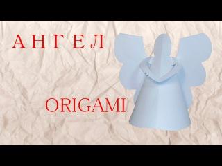 Как сделать ангела из бумаги оригами