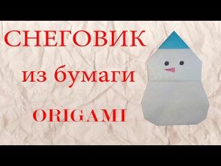 Как сделать снеговика из бумаги оригами