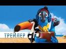 Рио 2 | Официальный трейлер | HD