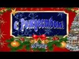С Рождеством! Merry Christmas!