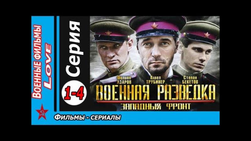Voennaya razvedka. ZAPADNый FRONT (1 - 4 серия)