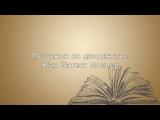 Буктрейлер - Мещанин во дворянстве - Жан Батист Мольер - УВК №122