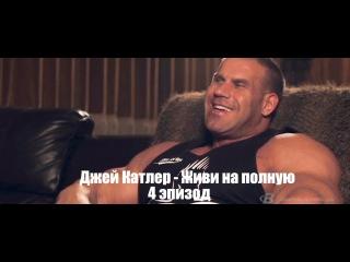 Джей Катлер ( Jay Cutler ) - Живи на Полную Эпизод 4.RG.paravozik
