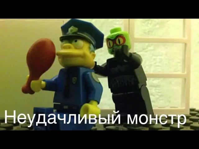 ЛЕГО анимация: приключения Stupy [неудачливый монстр]