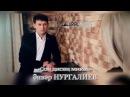 Видеоклип Әнвәр Нургалиев Соң дисең микән