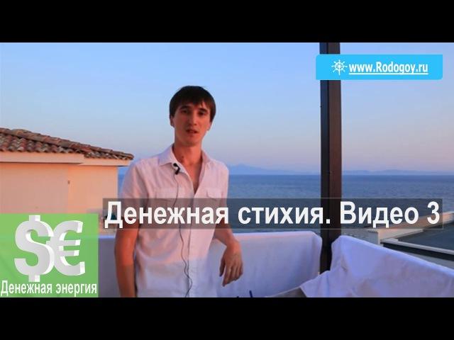 Денежная стихия. Видео 3
