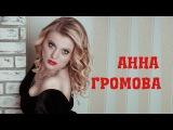 АННА ГРОМОВА. Замечательные песни