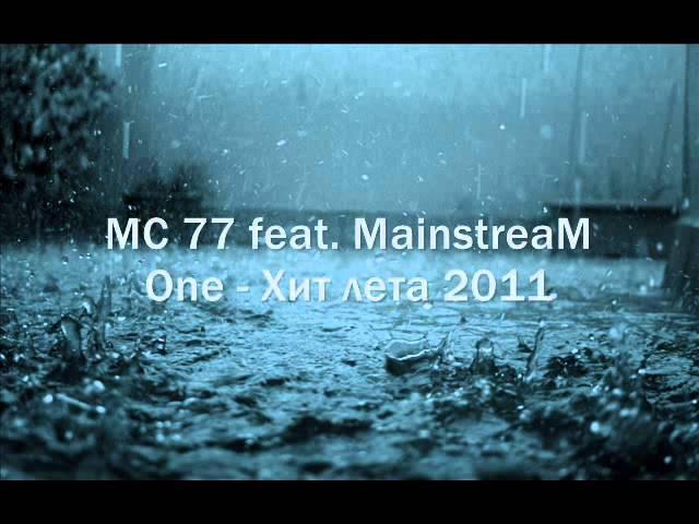 MC 77 FEAT. MAINSTREAM ONE - ХИТ ЛЕТА 2011.wmv