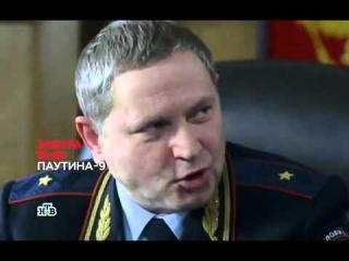 Паутина. 9 сезон 1, 2 серия. АНОНС. 11.01.2016