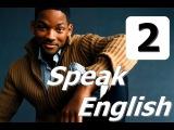 Английское произношение с Уиллом Смитом (Will Smith) - 2