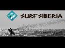 SURF IN SIBERIA VESNA 3