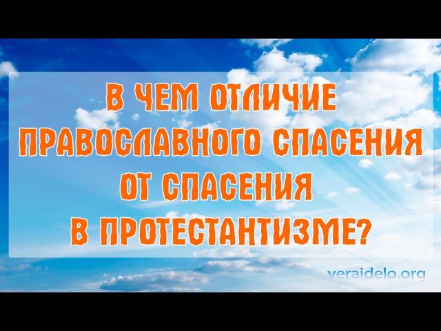 В чем отличие православного спасения от спасения в протестантизме?