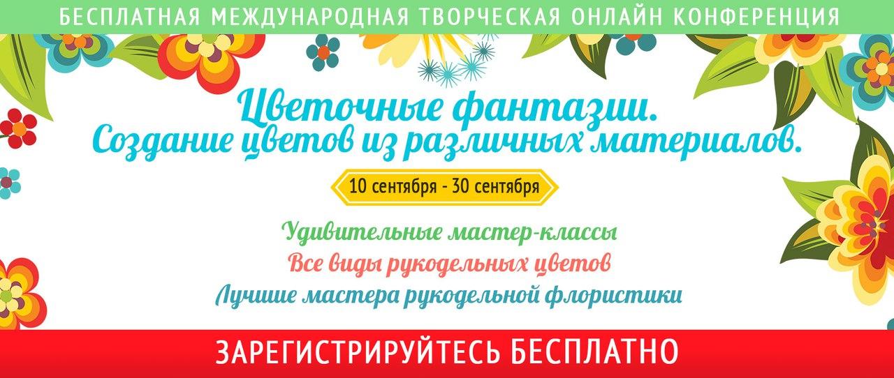 http://mbogoda.bizhobby.ru/konf/flowers/?utm_source=p
