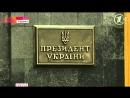 ПОЗОР НЕУЧУ... Порошенко поручил отметить 100 летие победы Австрии над Россией