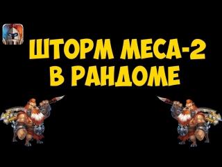 Битва Замков Шторм Меса-2 в рандоме