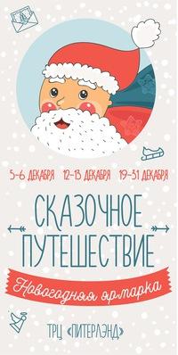 «Сказочное путешествие» ● Новогодняя ярмарка