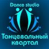 "Студия ""ТАНЦЕВАЛЬНЫЙ КВАРТАЛ"" / танцы Волгоград"
