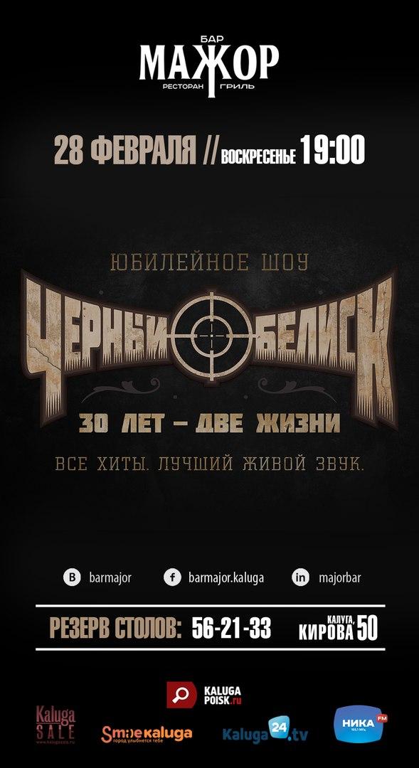 Афиша Калуга 28.02 // ЧЕРНЫЙ ОБЕЛИСК //БАР МАЖОР