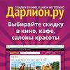 Дарлион.ру — купоны на скидку в Липецке!