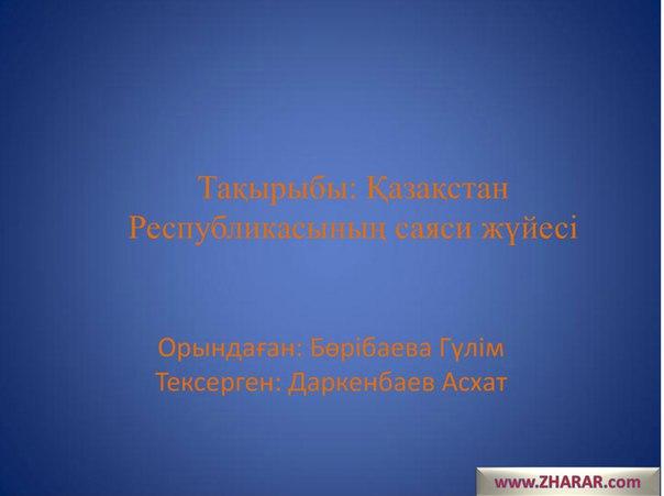 Қазақша презентация (слайд): Қазақстан Республикасы саяси жүйесі