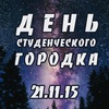 День Студенческого Городка НИУ МИЭТ 2015