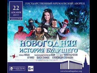 Нюша в Новогодней Истории Будущего в Кремле 22 декабря 2015 года