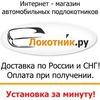Автомобильные подлокотники - Lokotnik.ru