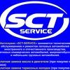 """""""SCT Service Усть-Каменогорск"""""""