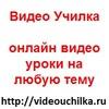 Видео Училка - обучающие видео уроки